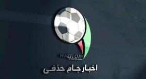 خلاصه بازیهای جام حذفی ایران سال۹۸