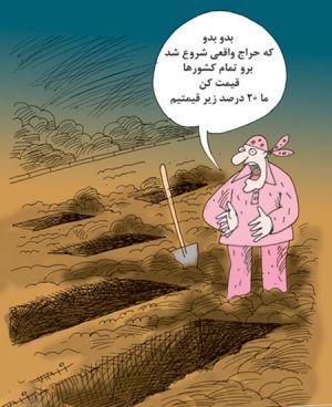 کاریکاتور گرانی قبر