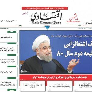 پیشخوان اخبار روز چهارشنبه 29 دی 95
