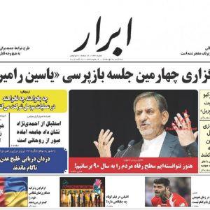 پیشخوان اخبار روز سه شنبه 27 مهر 95
