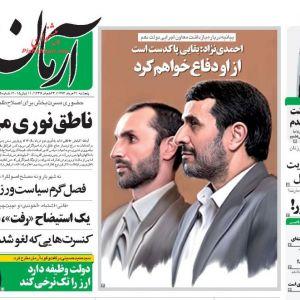 پیشخوان اخبار روز چهارشنبه 22 دی 95