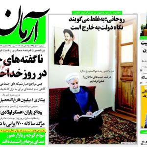 پیشخوان اخبار روز سه شنبه 4 مهر 95