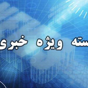 بسته ویژه خبری امروز