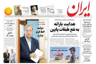 پیشخوان اخبار روز سه شنبه ۱۶ مهر ۹۸