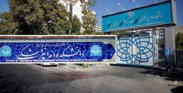 واکنش وزارت بهداشت به دستگیری دانشجوی قلابی