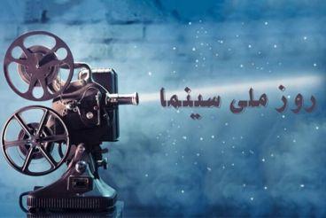 امروز بلیط سینماها نیم بها است.
