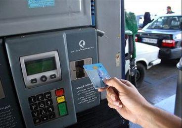 افرادی که هنوز کارت سوخت خود را دریافت نکردهاند حتما بخوانند!
