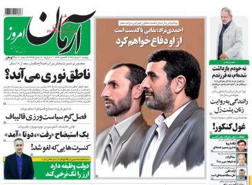 پیشخوان روزنامههای پنجشنبه ۲۱ خرداد ۱۳۹۴