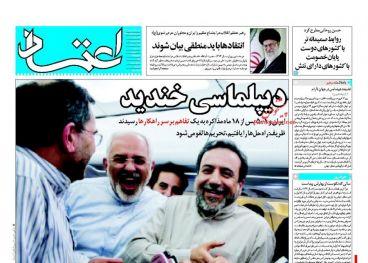 صفحه اول روزنامه های امروز, شنبه ۱۵ فروردین ۱۳۹۴