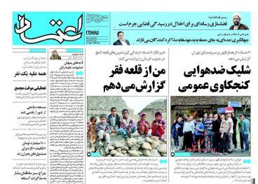 پیشخوان اخبار روز سه شنبه 28 دی 95