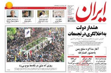پیشخوان روزنامههای چهارشنبه ۲۷ خرداد ۱۳۹۴