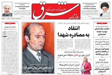 پیشخوان روزنامههای پنجشنبه ۲۸ خرداد ۱۳۹۴