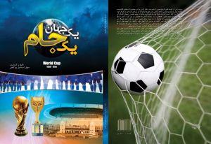 کتاب یک جام یک جهان