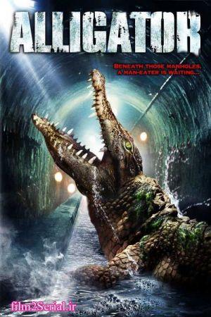 دانلود رایگان دوبله فارسی فیلم Alligator 1980 با کیفیت عالی