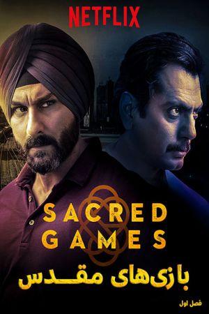 دانلود سریال Sacred Games 2018 دوبله فارسی