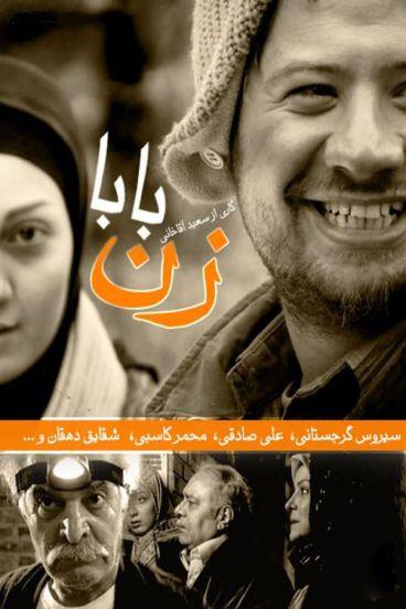 دانلود رایگان سریال ایرانی زن بابا