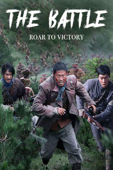 دانلود فیلم The Battle: Roar to Victory 2019 دوبله فارسی