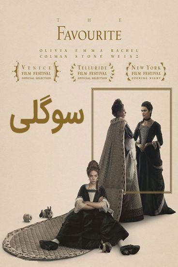 دانلود فیلم The Favourite 2018 دوبله فارسی