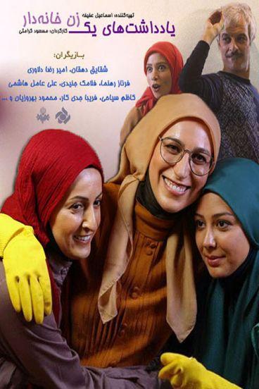 دانلود رایگان سریال ایرانی یادداشت های یک زن خانه دار