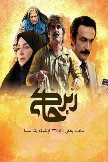 دانلود رایگان سریال ایرانی زیرخاکی
