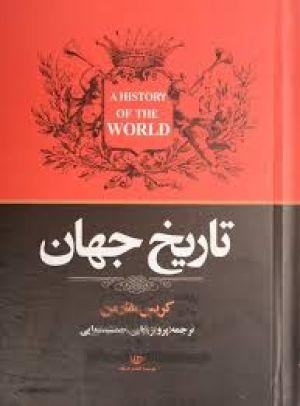 جهان تاریخ و تاریخ جهان