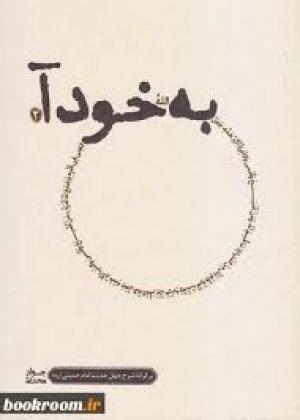 احادیثی از حضرت علی (ع) درباره قضاوت