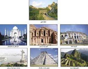 عجایب هفتگانه جهان
