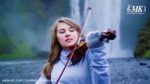 طبیعت بکر،حسی ناب و اجرای زیبای آهنگ اوج با ویولن