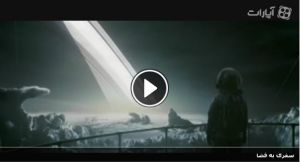 سفری به فضا