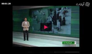 اجازه فرود ندادن به هواپیمای ایرانی در ریاض عربستان