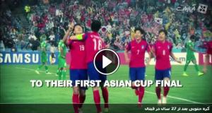 کره جنوبی بعد از ۲۷ سال در فینال