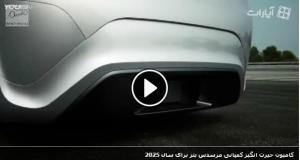 کامیون حیرت انگیز کمپانی مرسدس بنز برای سال ۲۰۲۵
