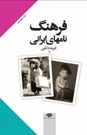 فهرستی از اسامی اصیل ایرانی