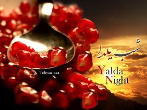 آیین شب یلدا در ایران عزیز