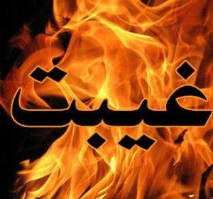 غیبت در قرآن, غیبت و بدگویی با این عمل ثواب اعمالمان را تقدیم دیگران می کنیم