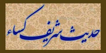 متن حدیث کساء با ترجمه فارسی