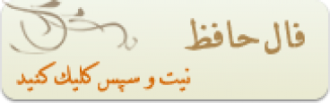 فال روز دوشنبه 14 مهر 1399