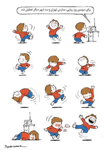 کاریکاتور واکنش جالب بچهها به تعطیلی مدارس