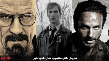 ۱۵ سریال محبوب که بیشترین تعداد رای را در IMDB بدست آوردند